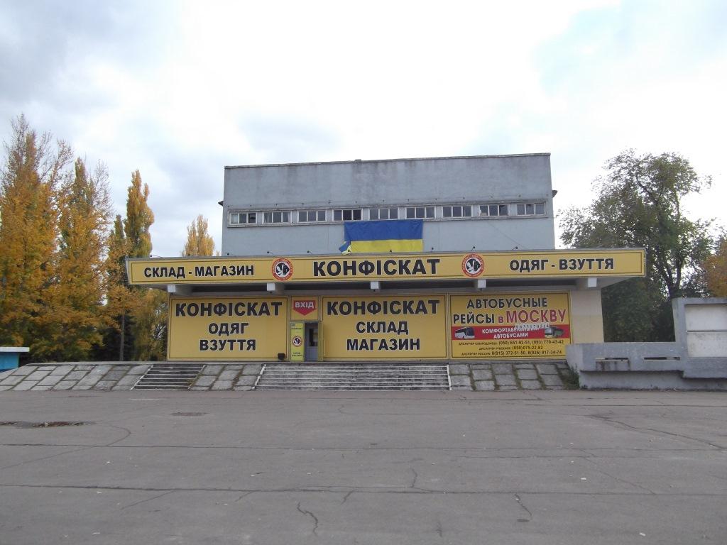 Україна. Як вона є