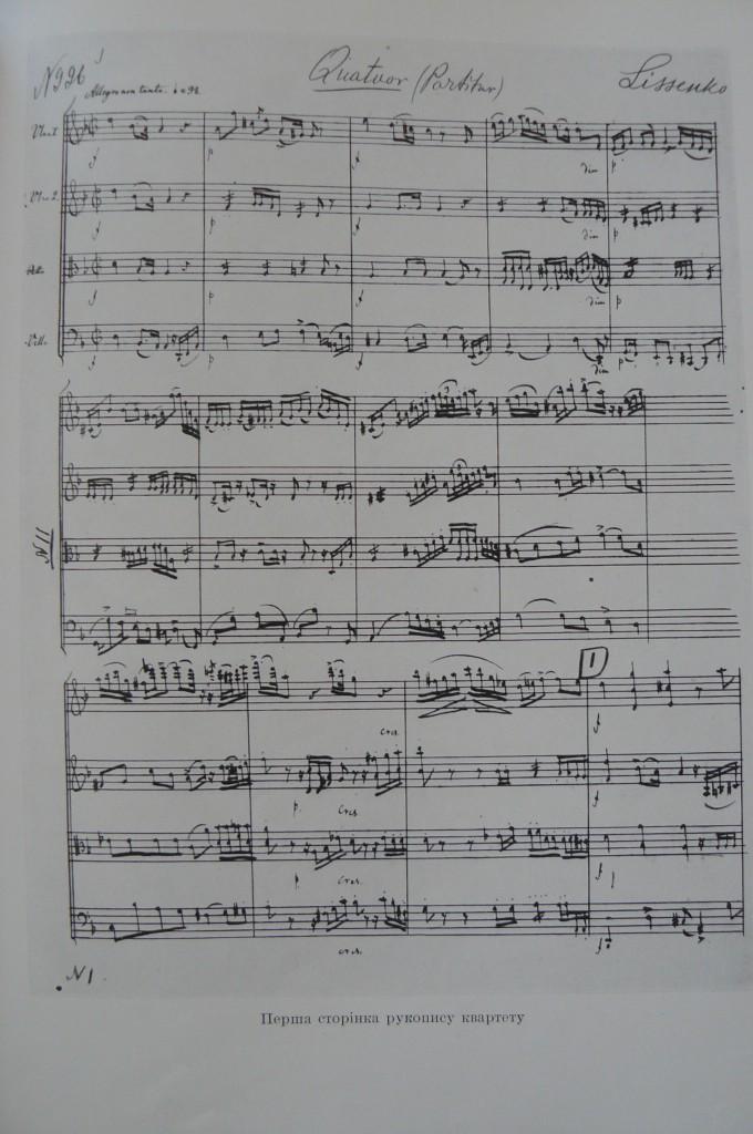 Рукопис струнного квартету Миколи Лисенка (1868 рік, Ляйпціг)